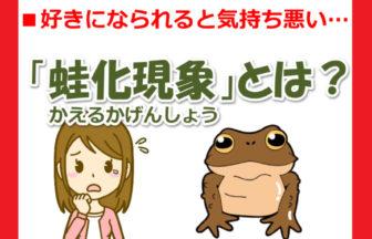 蛙化現象とは