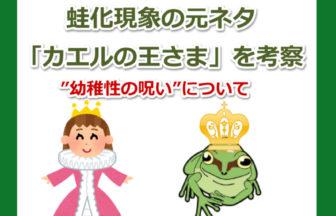 カエルの王さまの考察
