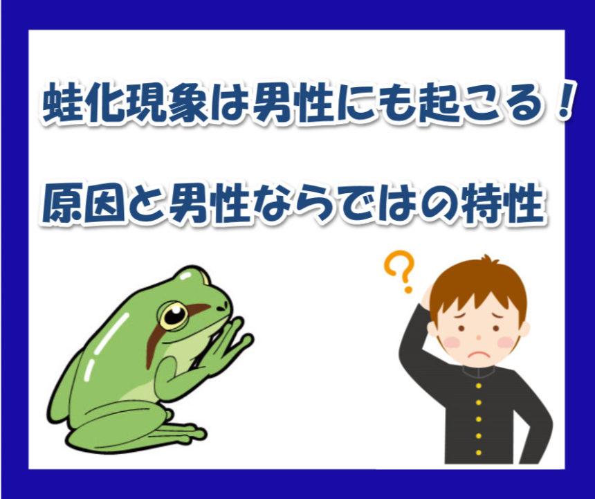 蛙化現象は男性にもある。その原因は?