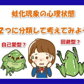 蛙化現象の心理状態を2つに分類して考察する